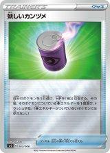 妖しいカンヅメ(ミラー)【-】{003/006}