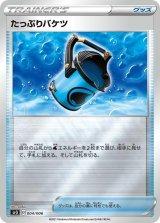 たっぷりバケツ(ミラー)【-】{004/006}