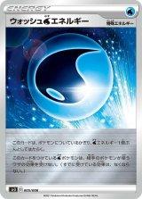ウォッシュ水エネルギー(ミラー)【-】{005/006}