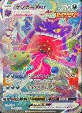 ゲンガーVMAX(SA)【-】{020/019}