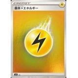 基本雷エネルギー(SP4/SSデザイン/ミラー)【-】{-}