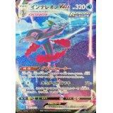 インテレオンVMAX(SA)【-】{023/022}