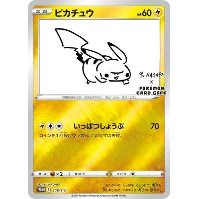 画像1: ピカチュウ(YU NAGABA/バーコード付未開封)【P】{208/S-P}