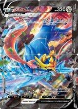 ザシアンV-UNION(4枚セット)【-】{009/013~012/013}