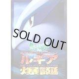 ルギア爆誕 パンフレット(カード付)【-】{-}