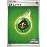 基本草エネルギー(チャンピオンズリーグ2022)【-】{246/S-P}