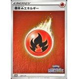 基本炎エネルギー(チャンピオンズリーグ2022)【-】{247/S-P}
