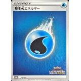 基本水エネルギー(チャンピオンズリーグ2022)【-】{248/S-P}