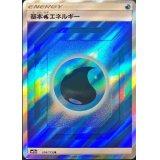 基本水エネルギー【SR】{204/173}