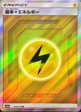 基本雷エネルギー【SR】{205/173}