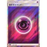 基本超エネルギー【SR】{206/173}