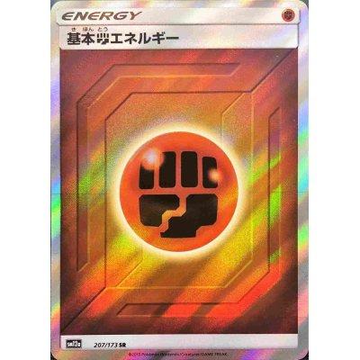 画像1: 基本闘エネルギー【SR】{207/173}