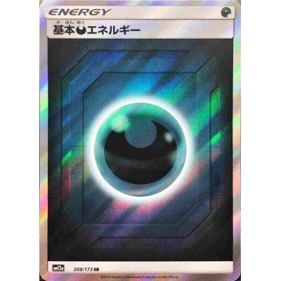 画像1: 基本悪エネルギー【SR】{208/173}
