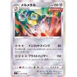 メルメタル【R】{072/100}