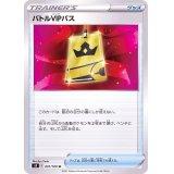 バトルVIPパス【U】{091/100}