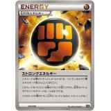 ストロングエネルギー【-】{044/048}