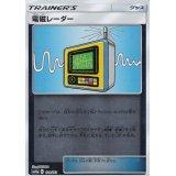 電磁レーダー(ミラー)【-】{124/173}