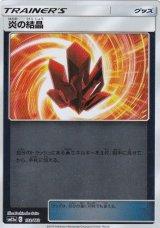 炎の結晶(ミラー)【-】{133/173}