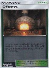 巨大なカマド(ミラー)【-】{162/173}