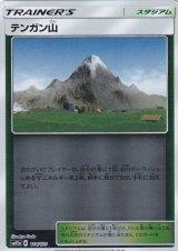 テンガン山(ミラー)【-】{164/173}