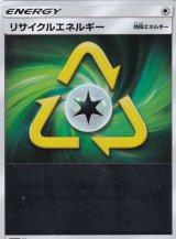 リサイクルエネルギー(ミラー)【-】{173/173}