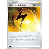 スピード雷エネルギー【U】{094/096}