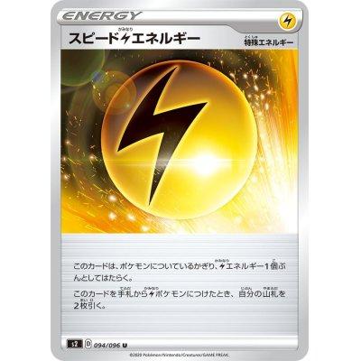 画像1: スピード雷エネルギー【U】{094/096}