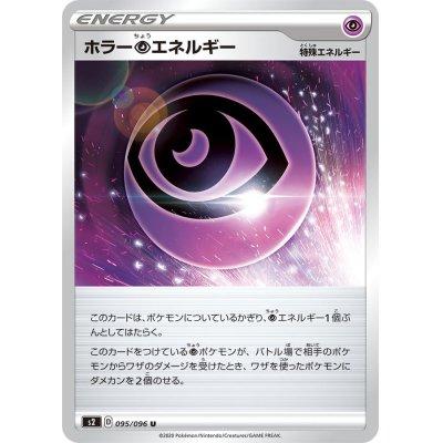 画像1: ホラー超エネルギー【U】{095/096}