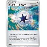 キャプチャーエネルギー【U】{096/096}