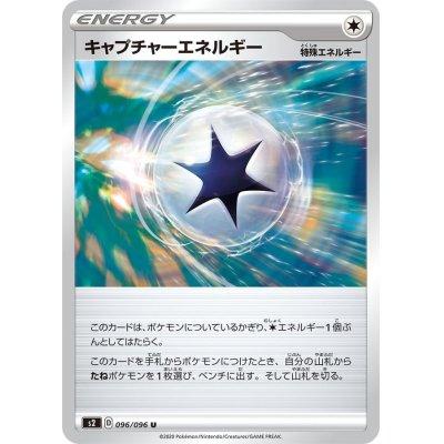 画像1: キャプチャーエネルギー【U】{096/096}