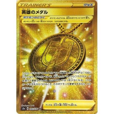 画像1: 英雄のメダル【UR】{093/076}