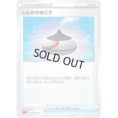 画像1: しんかのおこう【-】{010/021}