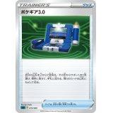 ポケギア3.0【-】{013/020}