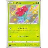 ヒメンカ【S】{209/190}