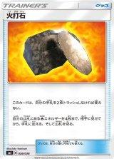 火打石【-】{026/038}