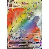 ヨクバリスVMAX【HR】{120/100}