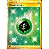 基本草エネルギー【UR】{128/100}