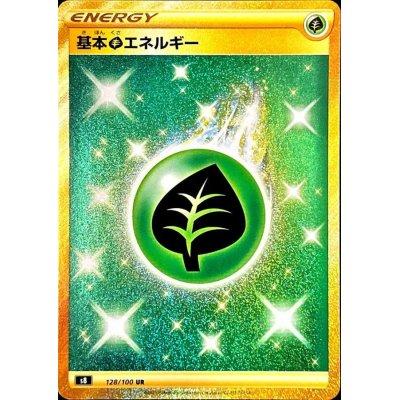 画像1: 基本草エネルギー【UR】{128/100}