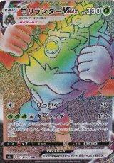 ゴリランダーVMAX【HR】{079/070}
