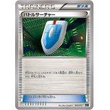 バトルサーチャー【-】{009/016}
