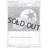 ダブル無色エネルギー【-】{006/018}
