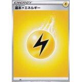 基本雷エネルギー(ソード&シールド新デザイン)【-】{}