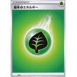 基本草エネルギー(ソード&シールド新デザイン)【-】{}