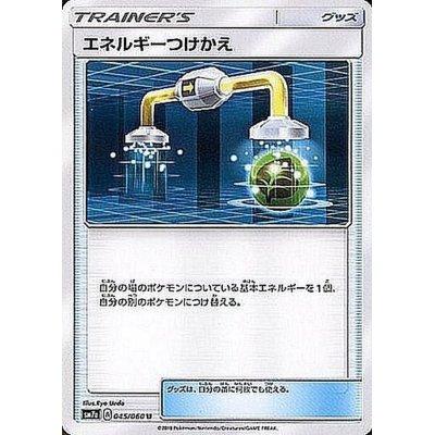画像1: エネルギーつけかえ【U】{045/060}