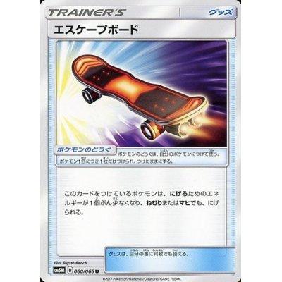 画像1: ☆SALE☆エスケープボード【U】{060/066}