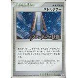 バトルタワー【P】{019/DPt-P}