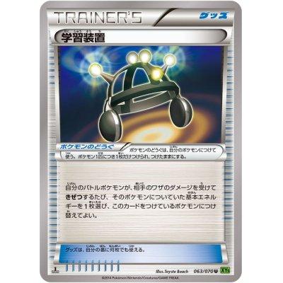 画像1: 学習装置【U】{063/070}