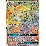メタグロスGX【HR】{059/050}