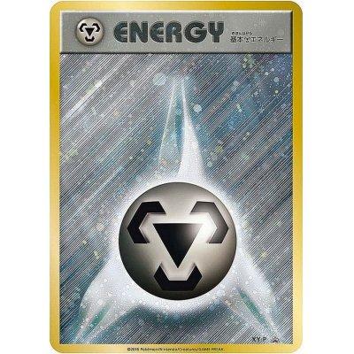 画像1: 〔PSA鑑定済〕基本鋼エネルギー(ファーストデザインキラ)【P】{XY-P}