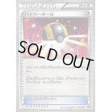 ハイパーボール【-】{015/026}